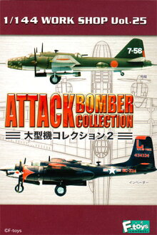 Nine kinds of F-toys 1/144 WORK SHOP Vol.25 ATTACK BOMBER COLLECTION jumbo jet collection 2 normal sets