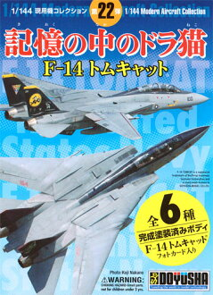 / 144 doyusha in memory for collection machine series 22 say f-14 Tomcat 6 type set
