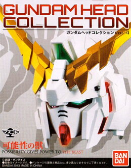 All six kinds of beast ☆ sets of the Bandai trout this GUNDAM head collection Vol.4 possibility★