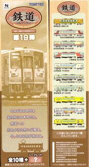 Tomytec railway collection No. 19 bullet ☆ normal 10 set ★