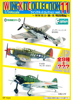 F-1 / 144 scale Wing kit Collection Vol.11-WWII German & U.S. fighters to normal 9 pieces