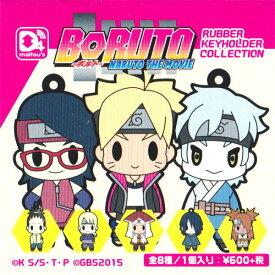 empty D4 BORUTO-ボルト- NARUTO THE MOVIE ラバーキーホルダーコレクション ☆全8種セット★