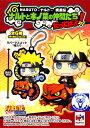 Narutokonoha-rm-a