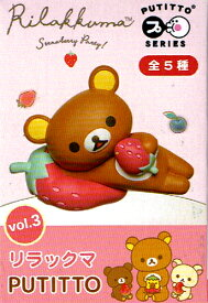 グレイ・パーカー・サービスPUTITTO series PUTITTO リラックマ Vol.3 3種アソートセット