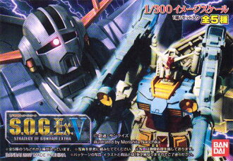 Four kinds of sets with Bandai Mobile Suit Gundam S.O.G.Extra5
