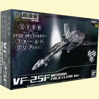 万代 DX chogokin 超时空要塞边境 Flontier-前沿-VF 25 弥赛亚瓦尔基褶皱清晰版。
