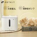 【お買い物マラソン】猫 自動給水器 犬 給水器 水飲み器 自動給水機 自動水やり器 PETKIT ペットキット 猫 水飲み み…