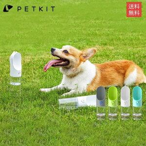 ウォーターボトル 犬 水飲み PETKIT 携帯便利 散歩 車用品 便利グッズ 旅行 ペットボトル ココナッツ活性炭フィルター付き 水槽付き 小型犬 携帯ボトル おしゃれ 軽量 室外 携帯水筒 給水器