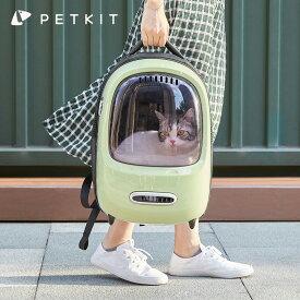 キャリーバッグ 猫 犬 キャリー リュック ペットキャリー PETKIT ペットキット きゃりーバッグ 猫バッグ 通気性 飛び出し防止機能を備え おしゃれ 可愛い 丈夫 内蔵ライト 人間工学に基づいた設計 お出かけ 旅行 通院 散歩 軽量
