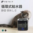【お買い物マラソン】自動給水器 猫 犬 給水器 水飲み器 自動給水機 自動水やり器 超静音 PETKIT ペットキット CYBERT…