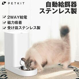 【5月上旬入荷予定】自動給餌器 猫 中小型犬 PETKIT スマホ遠隔 2WAY給電 ごはん用 密閉 自動餌やり機 2.8L 大容量 安心一年保証 ペット食器 犬猫お留守番対策 ダイエット&健康管理 定時定量 餌入れ タイマー式 自動えさやり器 コンセント/電池(ミニ)