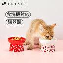 【9月25日入荷予定】フードボウル 陶器 猫 犬 餌皿 皿 食べやすい PETKIT ペットキット 電子レンジ・食器洗浄機 対応 …