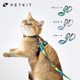 猫 ハーネス リード 猫用 抜けない 猫 小型犬 猫具 胴輪 散歩 お出かけ 紐タイプ リード付き PETKIT ペットキット 調整可能 可愛い 簡単に着脱 キャットハーネス キャットウエア