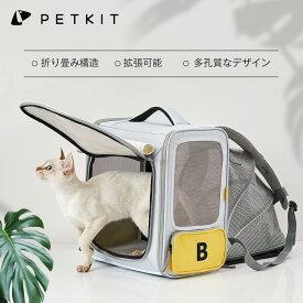 猫 キャリーバッグ 犬 ペットキャリー キャリー リュック 拡張機能を備え ペット用 通気性抜群 折り畳み式 ポケット付き PETKIT ペットキット 負担軽減 お出かけバック 防災 避難 通院 散歩 旅行 小型犬用 軽量