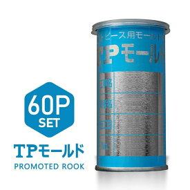 TPモールド(1箱 60缶入)