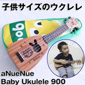 ウクレレ 初心者 セット 子供用 キッズ ベビーウクレレ U900 aNN-Baby 900