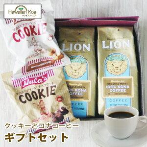 遅れてごめんね 敬老の日 コーヒー ギフトセット 記念日 お菓子 ギフト 誕生日 プレゼント 100%コナコーヒー ギフトセット 送料無料 ロイヤルコナコーヒー クッキー LION COFFEE 贈り物 ハワイ