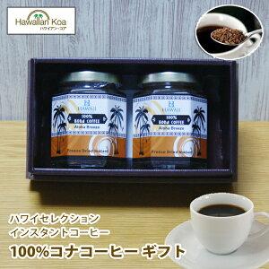 父の日 ギフト コーヒー 記念日 コーヒー ギフトセット アイスコーヒー 高級 コナコーヒー インスタント 100% ハワイセレクション 瓶タイプ 2個セット 1.5oz インスタントコーヒー