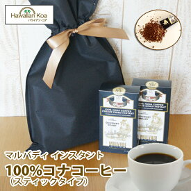 お歳暮 ギフト クリスマス 個包装 コーヒー ギフトセット インスタントコーヒー ギフト 100%コナコーヒー マルバディ MULVADI 5箱ギフトセット 12スティック×2箱 COFFEE アイスコーヒー コナコーヒー ギフト