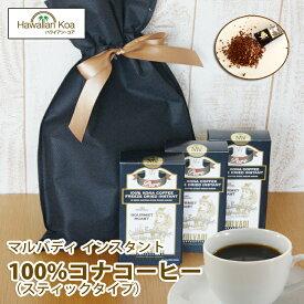 お歳暮 ギフト クリスマス コーヒー ギフトセット コナコーヒー インスタントコーヒー ギフト セット 100%コナコーヒー マルバディ MULVADI 12スティック×3箱 COFFEE アイスコーヒー コナコーヒー ギフト 送料無料