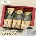 誕生日プレゼント お祝い ギフトセット 送料無料 コーヒーお年賀 ギフト コーヒー ロイヤルコナコーヒー 3袋セット プ…