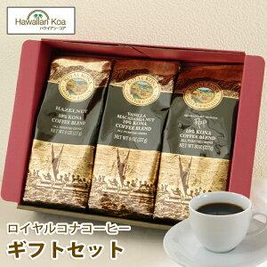 ホワイトデー ギフト コーヒー ギフトセット 誕生日プレゼント お祝い ギフトセット 送料無料 ロイヤルコナコーヒー 3袋セット 贈り物 COFFEE バニラマカダミアナッツ ハワイ お誕生日 記念日