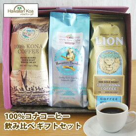 出産 内祝い お返し 出産祝い 結婚祝い 誕生日プレゼント お祝い お中元 夏ギフト コーヒー ギフトセット コーヒー ギフトセット 送料無料 ライオンコーヒー ロイヤルコナコーヒー マルバディ 100%コナコーヒー プレゼント 贈り物 高級コーヒー豆