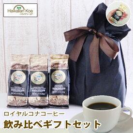 まだ間に合う 母の日 ギフト 個包装 コーヒー ギフトセット 御礼 誕生日プレゼント お祝い ドリップ ハワイ ロイヤルコナコーヒー ミニパック 3袋ギフトセット ROYALKONA COFFEE お返し プレゼント 送料無料 10%コナ ブレンド