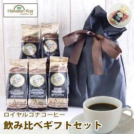 お歳暮 コーヒー ギフトセット お歳暮 2019 御礼 誕生日プレゼント お祝い ギフト ドリップ ロイヤルコナコーヒー 5袋 高級 お返し お誕生日 プレゼント 贈り物 送料無料 コナコーヒー ギフト ハワイコナ
