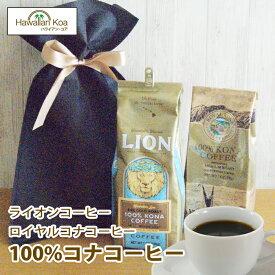 お中元 夏ギフト ご挨拶 コーヒー ギフトセット 2020 御礼 誕生日プレゼント お祝い コーヒー ギフト ギフトセット ライオンコーヒー ロイヤルコナコーヒー 100%コナコーヒー 2袋セット 豆 ギフト 贈り物 お誕生日 プレゼント