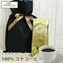 お中元 ギフト 夏ギフト 誕生日プレゼント お祝い ギフト ロイヤルコナコーヒー 100%コナコーヒー 豆 ギフト 贈り物 プレゼント ROYAL KONA COFFEE コナコーヒー ギフト ハワイ