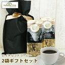 誕生日プレゼント お祝い コーヒー ギフト 送料無料 ロイヤルコナコーヒー 高級 ギフト セット 選べる2テイスト 8oz(227g) 2袋セット 贈り物 ROYAL KONA COFFEE フレーバ