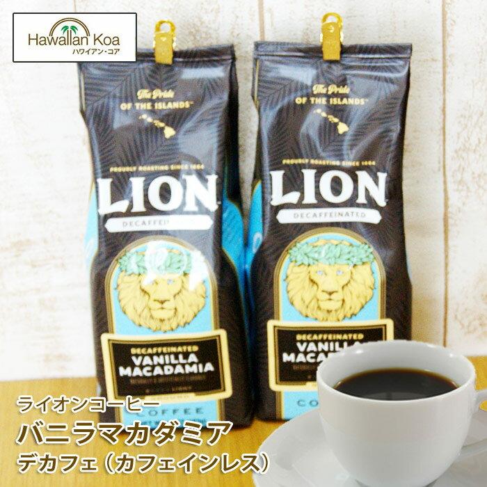 ライオンコーヒー カフェインレス デカフェ バニラマカダミア 2袋セット 送料無料 珈琲 coffee ディカフェ
