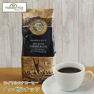 ロイヤルコナコーヒーヘーゼルナッツ 8oz (227g)  ROYAL KONA COFFEE フレーバーコーヒー コナコーヒー  ハワイウクレレ 10%コナ ブレンド