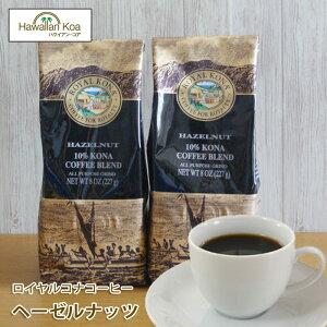 ロイヤルコナコーヒーヘーゼルナッツ 8oz (227g) 2袋セット ROYAL KONA COFFEE フレーバーコーヒー コナコーヒー  ハワイウクレレ 10%コナ ブレンド