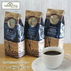 ロイヤルコナコーヒーヘーゼルナッツ 8oz (227g) 3袋セット ROYAL KONA COFFEE フレーバーコーヒー コナコーヒー  ハワイウクレレ 10%コナ ブレンド