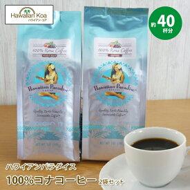 コナコーヒー 100% コナコーヒー 豆 ハワイアンパラダイスコーヒー 2袋セット 7oz (198g) HAWAIIAN PARADICE COFFEE ハワイ コーヒー ハワイ コナ コーヒー コーヒー豆 高級 極上 ハワイコナ 珈琲 coffee