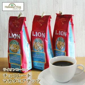 ライオンコーヒー チョコレートマカダミア 7oz(198g) 3袋セット LION COFFEE フレーバーコーヒー コナコーヒー ハワイウクレレ
