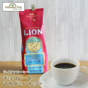 ライオンコーヒーチョコレートマカダミア 7oz(198g) LION COFFEE フレーバーコーヒー コナコーヒー  ハワイウクレレ