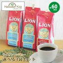 ライオンコーヒー ドリップ 選べる3袋セット 7oz 198g LION COFFEE コナコーヒー ハワイコナ ホット ドリップ フレーバーコーヒー 送料無料 バニラマカダミアナッツからノンフレーバーまで お誕生日 誕生日プレゼント お祝い ハワイ お土産