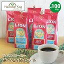 ライオンコーヒー 選べる5袋セット 7oz 198g LION COFFEE コナコーヒー ハワイコナ ハワイ 珈琲 アイスコーヒー ホット ドリップ フレーバーコーヒー 送料無料 バニラマカダミアナ