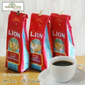 ライオンコーヒーカフェホノルル 7oz(198g) 3袋セット LION COFFEE ノンフレーバーコーヒー コナコーヒー  ハワイウクレレ