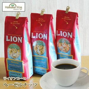 ライオンコーヒー ヘーゼルナッツ 7oz(198g) 3袋セット LION COFFEE フレーバーコーヒー コナコーヒー  ハワイウクレレ