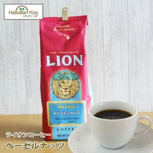 ライオンコーヒーハワイアン・ヘーゼルナッツ 7oz(198g) LION COFFEE フレーバーコーヒー コナコーヒー  ハワイウクレレ