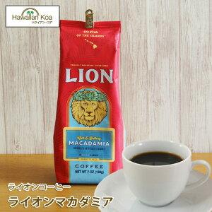 ライオンコーヒーライオンマカダミア 7oz(198g) LION COFFEE フレーバーコーヒー コナコーヒー  ハワイウクレレ