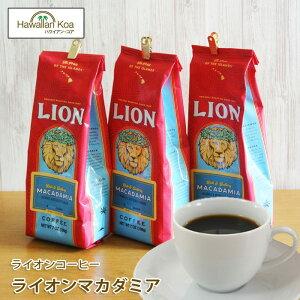ライオンコーヒーライオンマカダミア 7oz(198g) 3袋セット LION COFFEE フレーバーコーヒー コナコーヒー  ハワイウクレレ