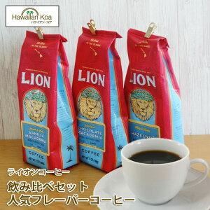ライオンコーヒー へーゼルナッツ 人気フレーバーコーヒー 7oz(198g) 3袋セット LION COFFEE フレーバーコーヒー コナコーヒー  ハワイウクレレ