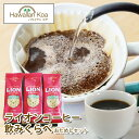 コーヒー ドリップ 送料無料 ライオンコーヒー お試し ハワイ おためしセット 飲み比べ 3袋 LION COFFEE ハワイコナ …