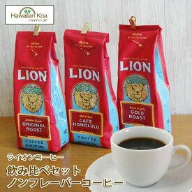 ライオンコーヒー ドリップ ノンフレーバー 3袋セット 7oz(198g)LION COFFEE フレーバーコーヒー コナコーヒー ハワイ ウクレレ 送料無料 珈琲 coffee