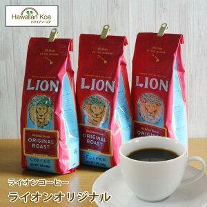 ライオンコーヒーオリジナルライオンコーヒー 7oz(198g) 3袋セット LION COFFEE ノンフレーバーコーヒー コナコーヒー  ハワイウクレレ